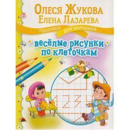 Жукова О., Лазарева Е. Веселые рисунки по клеточкам