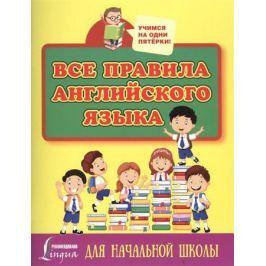 Матвеев С. Все правила английского языка для начальной школы
