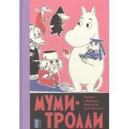 Янссон Т. Муми-Тролли. Полное собрание комиксов в 5 томах. Том 5