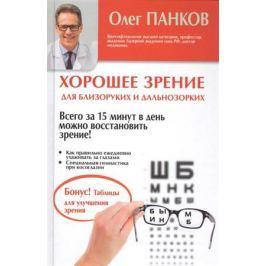 Панков О, Хорошее зрение для близоруких и дальнозорких