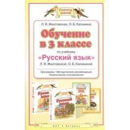 Желтовская Л., Калинина О. Обучение в 3 классе по учебнику