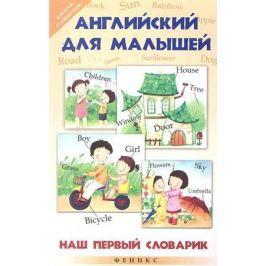 Каменская В. Английский для малышей Наш первый словарик