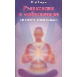 Сеидов М. Релаксация и мобилизация Как обрести второе дыхание