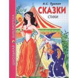 Пушкин А. Сказки. Стихи
