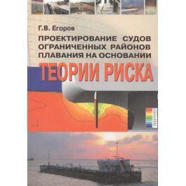 Егоров Г. Проектирование судов ограниченных районов плавания на основании теории риска
