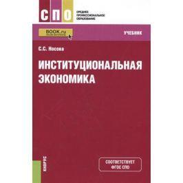 Носова С. Институциональная экономика. Учебник