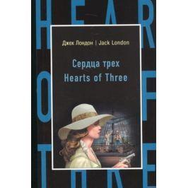 Лондон Дж. Сердца трех / Hearts of Three