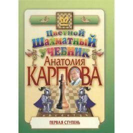 Карпов А. Цветной шахматный учебник Анатолия Карпова. Первая ступень. Подарочное издание