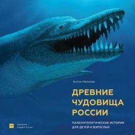 Нелихов А. Древние чудовища России. Палеонтологические истоии для детей и взрослых