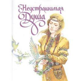 Харченко Д. Неустрашимая Душа