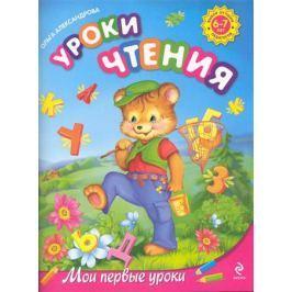 Александрова О. Уроки чтения 6-7 лет