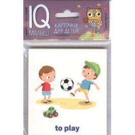 Умный малыш. English. Действия / Actions. Карточки для детей с подсказками для взрослых. 15 карточек