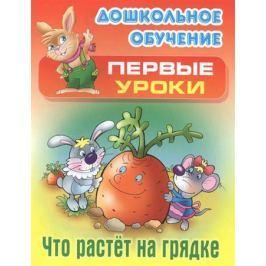Лясковский В. Что растет на грядке