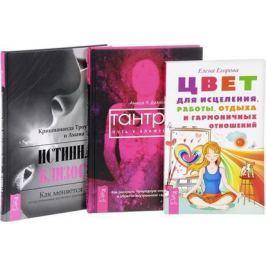 Троуб К., Диллон А., Егорова Е. Цвет для исцеления+Истинная любовь+Тантра (комплект из 3 книг)