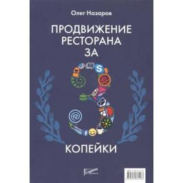 Назаров О. Продвижение ресторана за три копейки