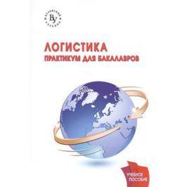 Карпова С. (ред.) Логистика. Практикум для бакалавров. Учебное пособие