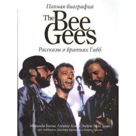 Билье М., Кук Г., Хьюз Э. и др. Полная биография The Bee Gees. Рассказы о братьях Гибб