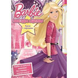 Пименова Т. (ред.) Барби. Звезда сцены. Игровой набор