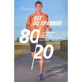 Фицджеральд М. Бег по правилу 80/20. Тренируйтесь медленнее, чтобы соревноваться быстрее