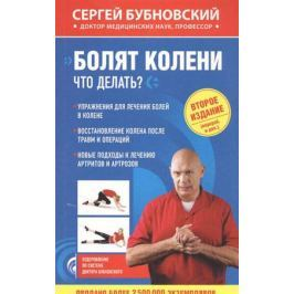 Бубновский С. Болят колени. Что делать?