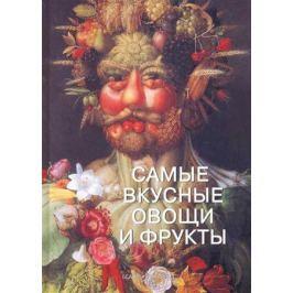 Пантилеева А. Самые вкусные овощи и фрукты Илл. энц.
