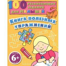 Сагалаева А. (сост.) Книга полезных упражнений. Для детей от 6 лет