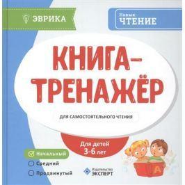 НИИ Эврика Книга-тренажер для самостоятельного чтения. Уровень: Начальный. Для детей 3-6 лет