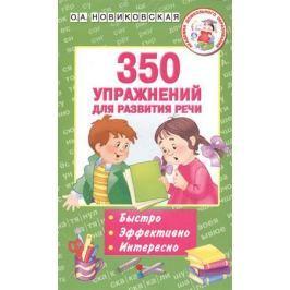 Новиковская О. 350 упражнений для развития речи