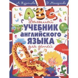 Кузнецова А., Молодченко Д. Большой учебник английского языка для детей