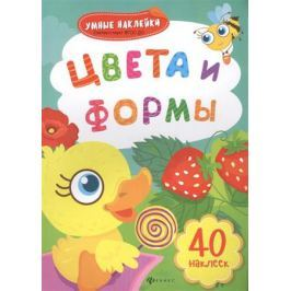 Логвинова Г. (ред.) Цвета и формы. 40 наклеек