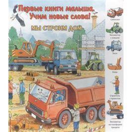 Алиева Л. (отв.ред.) Мы строим дом