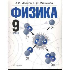 Иванов А. Физика 9 кл Учебник