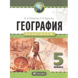 Сиротин В., Курчина С. География. Практикум. 5 класс. Рабочая тетрадь