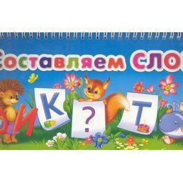 Туловская Н. (худ.) Составляем слова