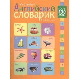 Евдокимова А. Мой первый английский словарик в картинках. Более 500 слов!