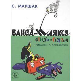 Маршак С. Вакса-Клякса. Стихи и сказки
