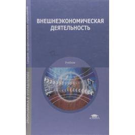 Смитиенко Б., Поспелов В. (ред.) Внешнеэкономическая деятельность Уч.