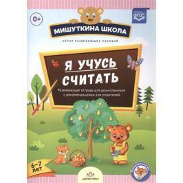 Нищева Н. Я учусь считать. Развивающая тетрадь для дошкольников с рекомеднациями для родителей (6-4 лет)