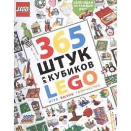 Хьюго С. 365 штук из кубиков Lego. Игра. Вызов. Творчество
