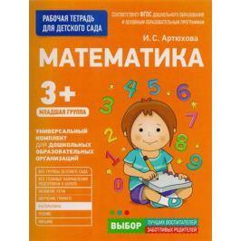 Артюхова И. Математика. Рабочая тетрадь для детского сада. Младшая группа 3+