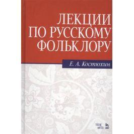 Костюхин Е. Лекции по русскому фольклору. Учебное пособие