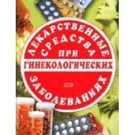 Борисова О. и др. Лекарственные средства при гинекологических заболеваниях