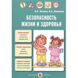 Лыкова И., Шипунова В. Безопасность жизни и здоровья