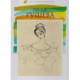 Усенко Н. Надя Рушева (1952-1969)