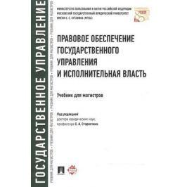 Старостин С., ред. Правовое обеспечение государственного управления и исполнительная власть. Учебник для магистров