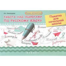 Винокурова И. Работа над ошибками по русскому языку. Памятка для начальной школы