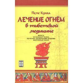 Боцула В. Лечение огнем в тибетской медицине