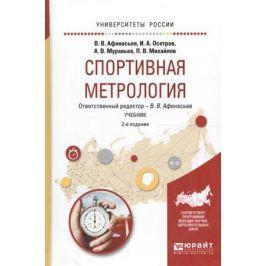 Афанасьев В., Осетров И. и др. Спортивная метрология. Учебник для вузов