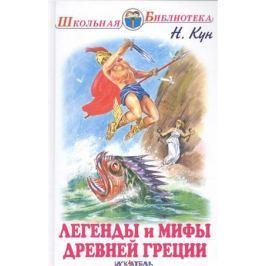 Кун Н. Легенды и мифы Древней Греции. Боги и герои