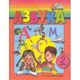 Бетенькова Н., Горецкий В., Фонин Д. Азбука 1 кл т.2/2тт